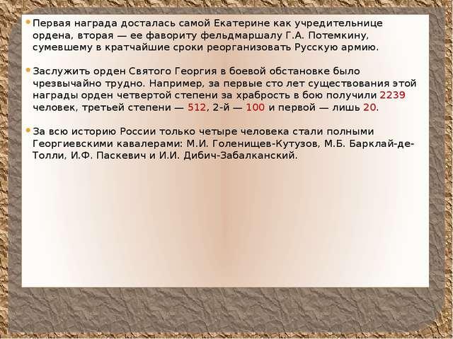 Первая награда досталась самой Екатерине как учредительнице ордена, вторая —...