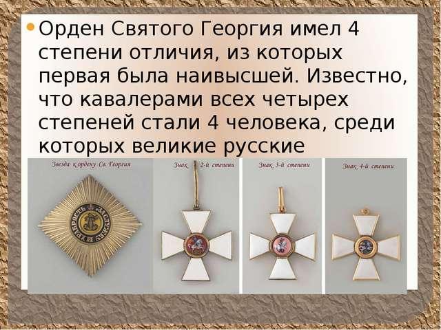 Орден Святого Георгия имел 4 степени отличия, из которых первая была наивысш...