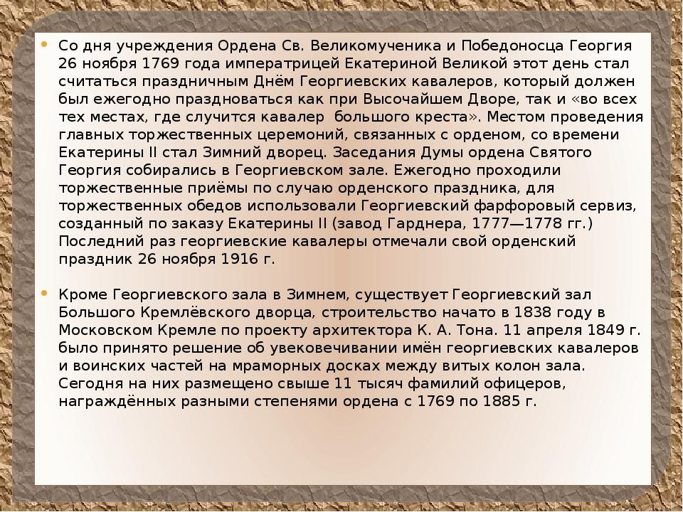 Со дня учреждения Ордена Св. Великомученика и Победоносца Георгия 26 ноября...