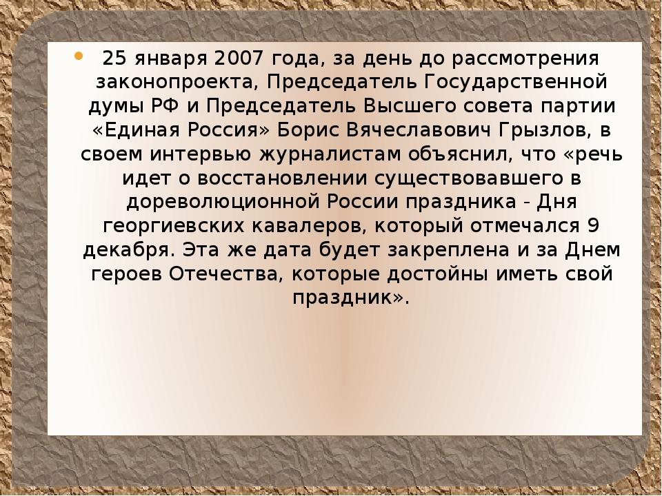 25 января 2007 года, за день до рассмотрения законопроекта, Председатель Гос...