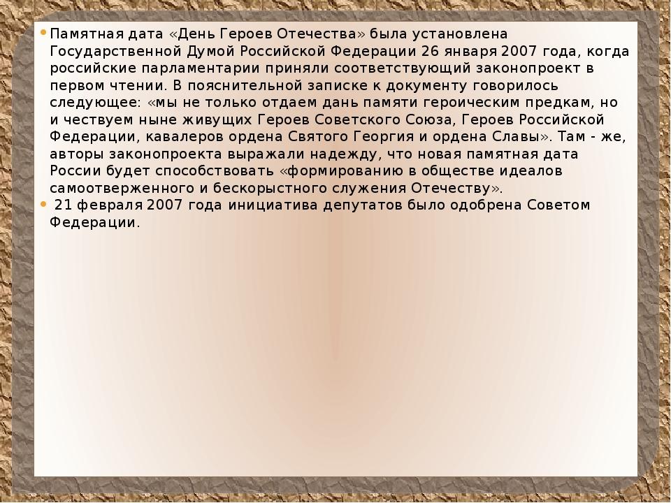 Памятная дата «День Героев Отечества» была установлена Государственной Думой...