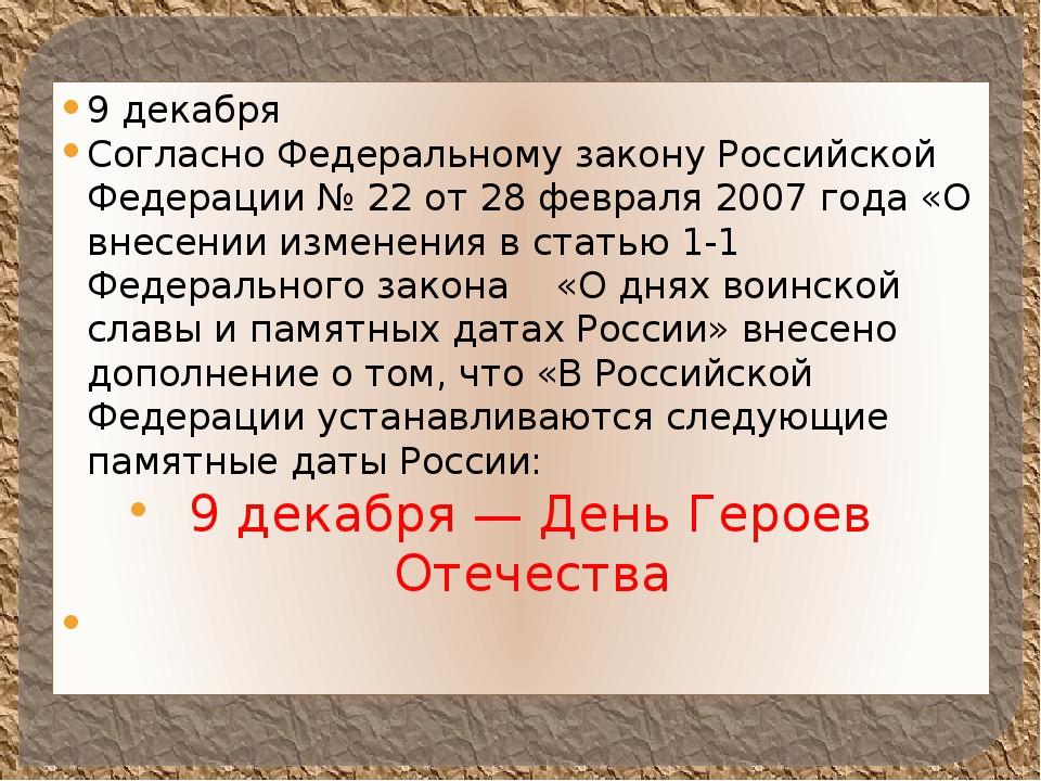9 декабря Согласно Федеральному закону Российской Федерации № 22 от 28 февра...
