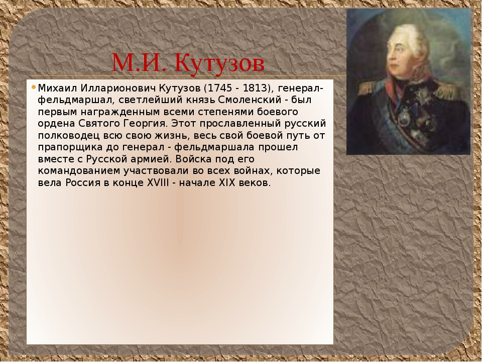 Михаил Илларионович Кутузов (1745 - 1813), генерал-фельдмаршал, светлейший к...