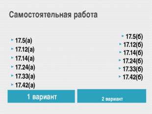 Cамостоятельная работа 1 вариант 2 вариант 17.5(а) 17.12(а) 17.14(а) 17.24(а)