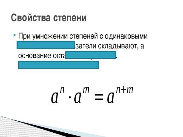 При умножении степеней с одинаковыми основаниями показатели складывают, а осн...