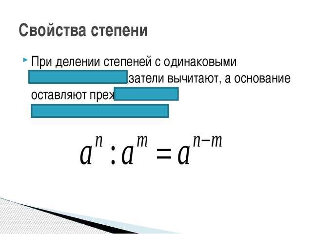 При делении степеней с одинаковыми основаниями показатели вычитают, а основан...
