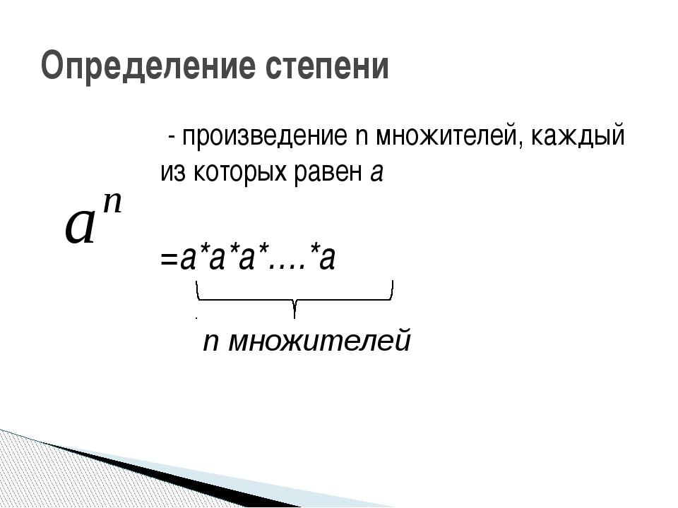 Определение степени - произведение n множителей, каждый из которых равен a =a...