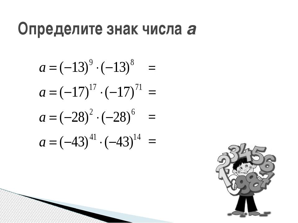 Определите знак числа a