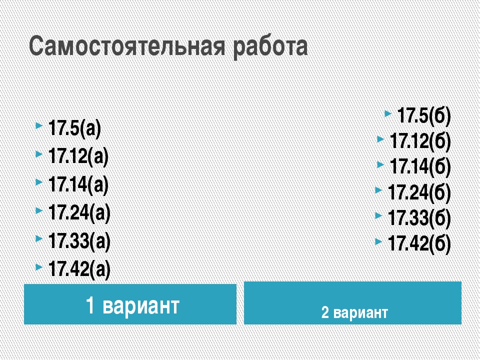 Cамостоятельная работа 1 вариант 2 вариант 17.5(а) 17.12(а) 17.14(а) 17.24(а)...