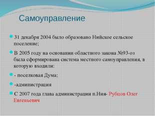 Самоуправление 31 декабря 2004 было образовано Нийское сельское поселение; В