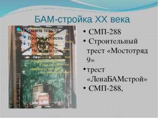 БАМ-стройка XX века СМП-288 Строительный трест «Мостотряд 9» трест «ЛенаБАМс