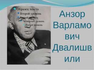 Анзор Варламович Двалишвили