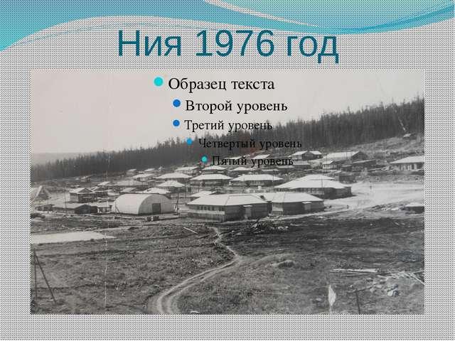 Ния 1976 год