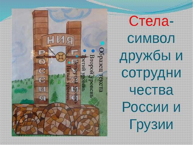 Стела-символ дружбы и сотрудничества России и Грузии