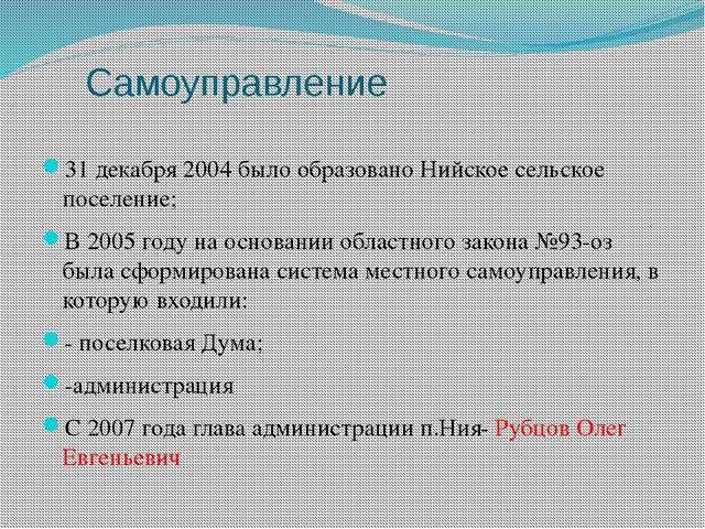 Самоуправление 31 декабря 2004 было образовано Нийское сельское поселение; В...