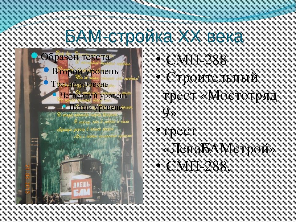 БАМ-стройка XX века СМП-288 Строительный трест «Мостотряд 9» трест «ЛенаБАМс...
