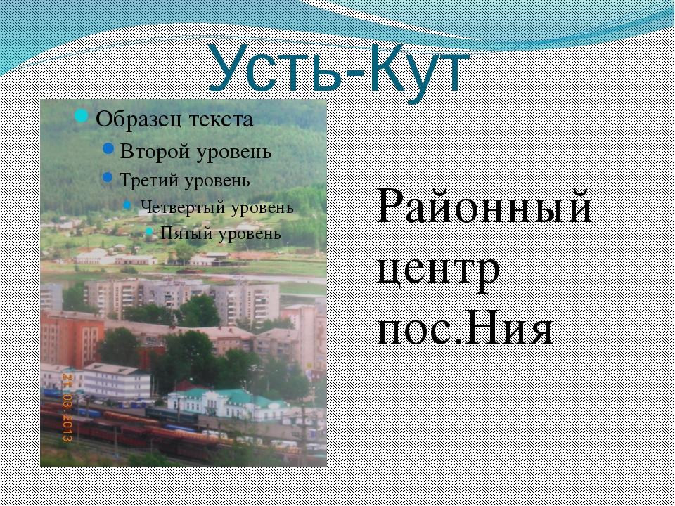 Усть-Кут Районный центр пос.Ния