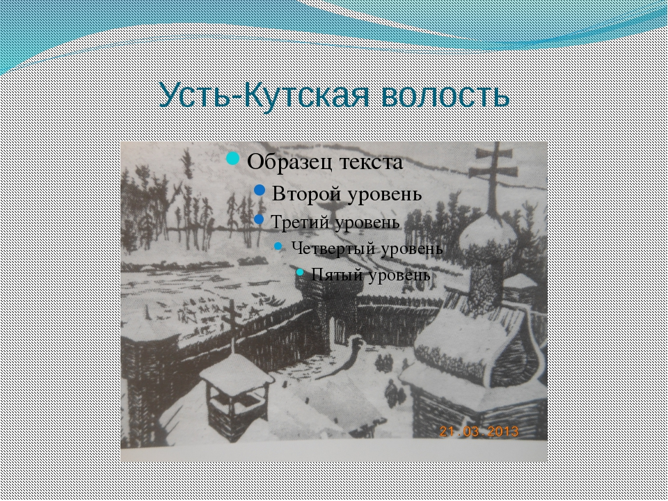 Усть-Кутская волость
