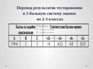 Перевод результатов тестирования в 5-бальную систему оценок во 2-3 классах