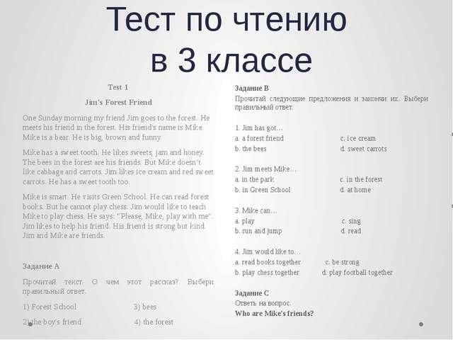 Тест по чтению в 3 классе Задание B Прочитай следующие предложения и закончи...