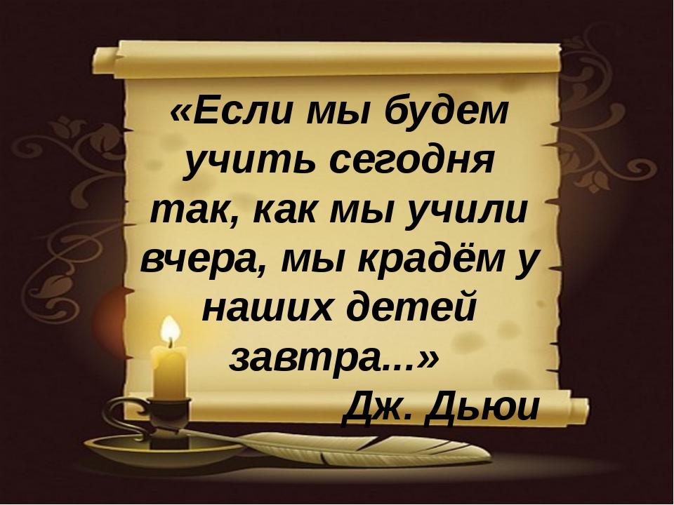 «Если мы будем учить сегодня так, как мы учили вчера, мы крадём у наших детей...