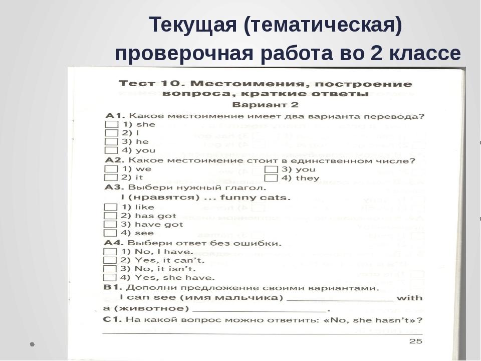 Текущая (тематическая) проверочная работа во 2 классе