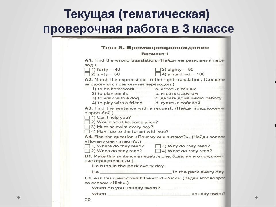 Текущая (тематическая) проверочная работа в 3 классе