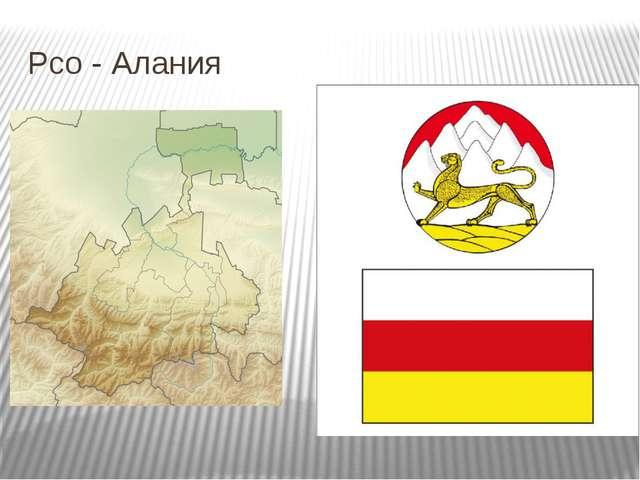 Рсо - Алания