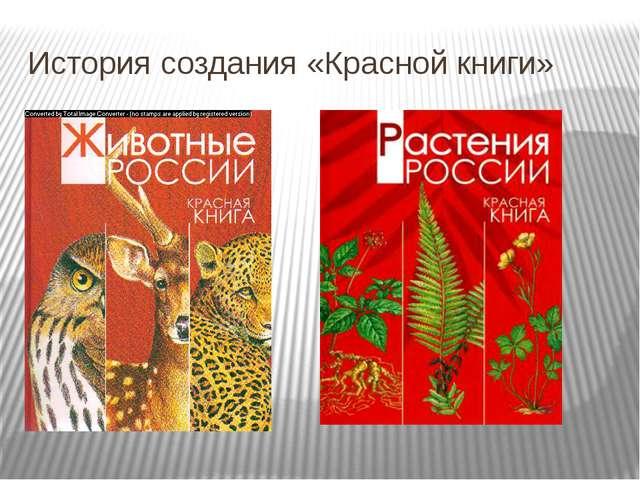 История создания «Красной книги»