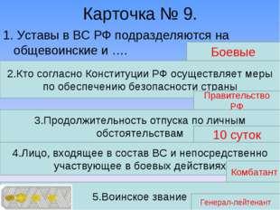 Карточка № 9. 1. Уставы в ВС РФ подразделяются на общевоинские и …. Боевые 2.
