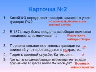 Карточка №2 Какой ФЗ определяет порядок воинского учета граждан РФ? В 1874 го