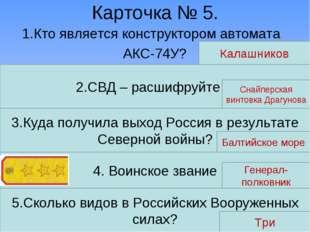 Карточка № 5. 1.Кто является конструктором автомата АКС-74У? 2.СВД – расшифру