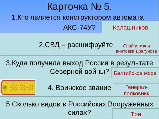 Карточка № 5. 1.Кто является конструктором автомата АКС-74У? 2.СВД – расшифру...