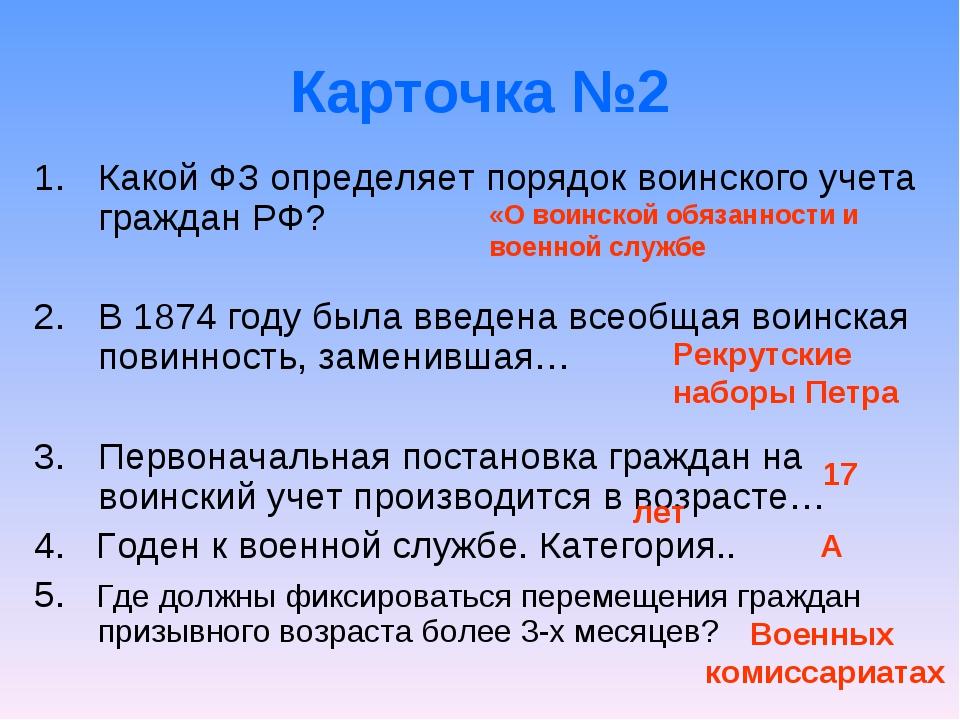 Карточка №2 Какой ФЗ определяет порядок воинского учета граждан РФ? В 1874 го...