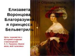 Елизавета Воронцова. Благоразумная принцесса Бельветриль Цель: знакомство с