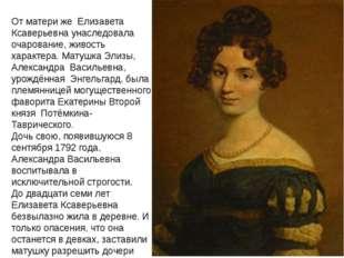 От матери же Елизавета Ксаверьевна унаследовала очарование, живость характера