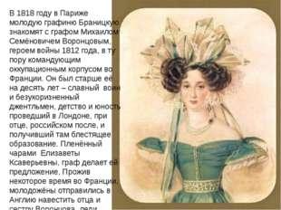 В 1818 году в Париже молодую графиню Браницкую знакомят с графом Михаилом Сем