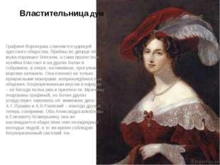 Властительница дум Графиня Воронцова становится царицей одесского общества. П