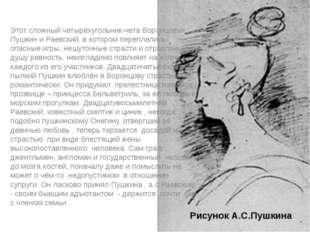 Рисунок А.С.Пушкина Этот сложный четырёхугольник-чета Воронцовых, Пушкин и Ра