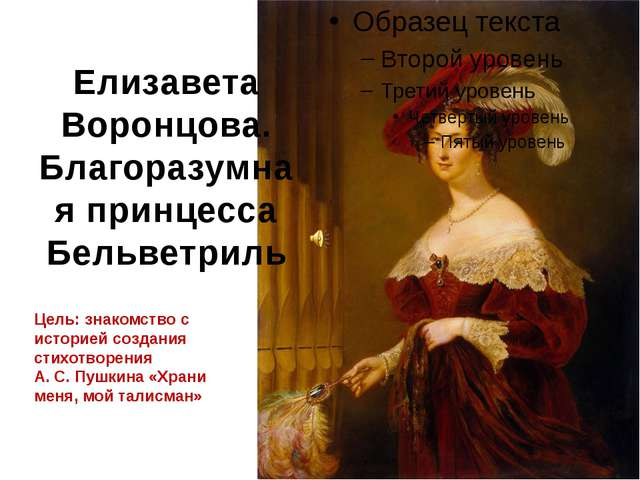 Елизавета Воронцова. Благоразумная принцесса Бельветриль Цель: знакомство с...