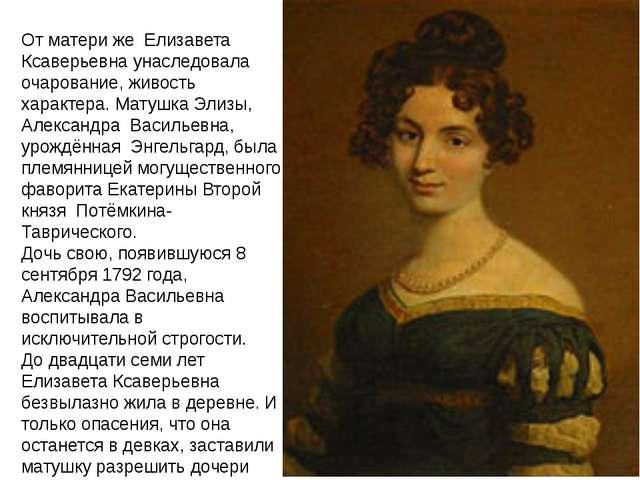 От матери же Елизавета Ксаверьевна унаследовала очарование, живость характера...