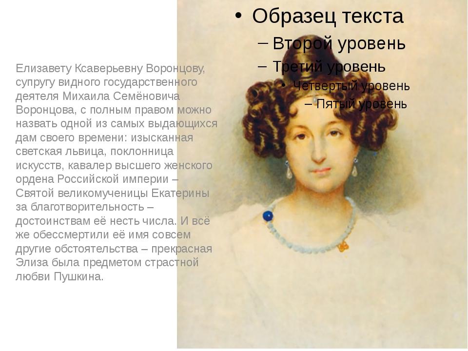 Елизавету Ксаверьевну Воронцову, супругу видного государственного деятеля Ми...