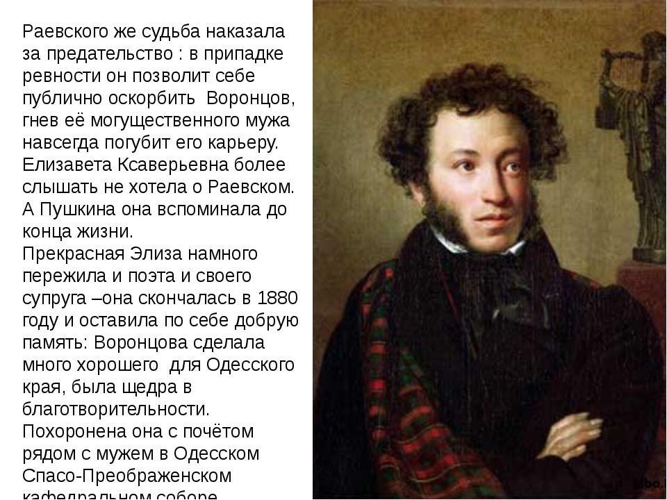 Раевского же судьба наказала за предательство : в припадке ревности он позвол...