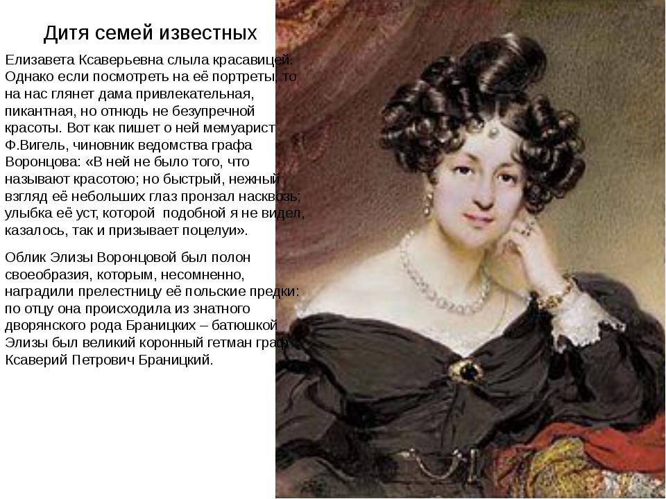 Дитя семей известных Елизавета Ксаверьевна слыла красавицей. Однако если посм...