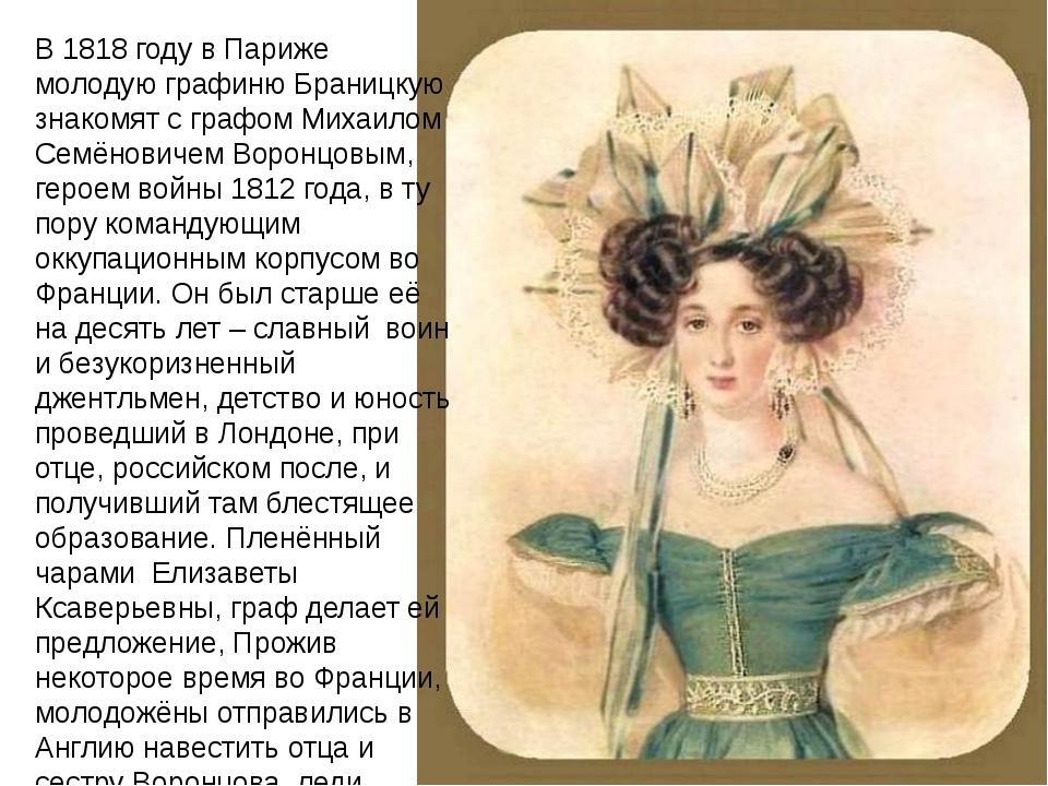 В 1818 году в Париже молодую графиню Браницкую знакомят с графом Михаилом Сем...
