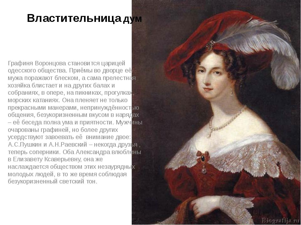 Властительница дум Графиня Воронцова становится царицей одесского общества. П...