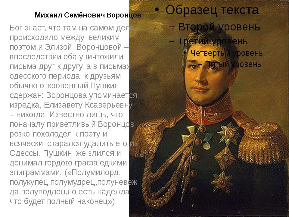 Бог знает, что там на самом деле происходило между великим поэтом и Элизой Во...