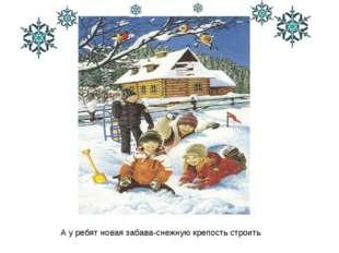 Тема А у ребят новая забава-снежную крепость строить