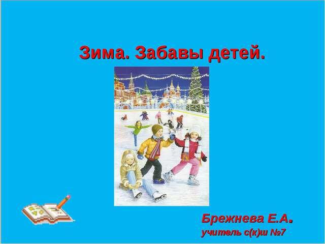 Зима. Забавы детей. Брежнева Е.А. учитель с(к)ш №7