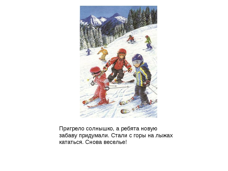 Пригрело солнышко, а ребята новую забаву придумали. Стали с горы на лыжах кат...